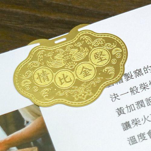 (複製)yeduo 金鎖片書籤-鴻福齊天