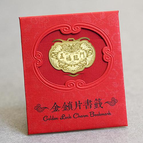 (複製)yeduo|金鎖片書籤(三入裝)