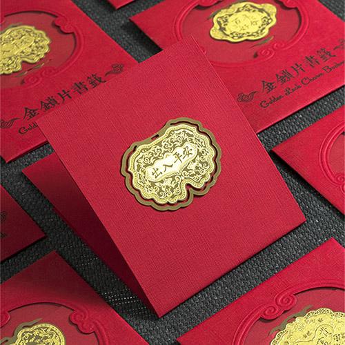 (複製)(複製)yeduo|金鎖片書籤-財源廣進