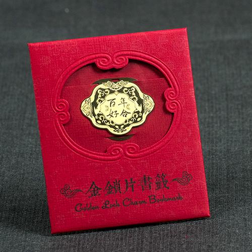 (複製)yeduo|金鎖片書籤-金玉滿堂