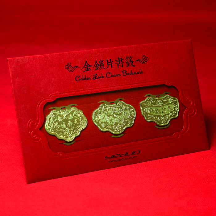 (複製)yeduo 金鎖片書籤-鵬程萬里,鴻福齊天,情比金堅
