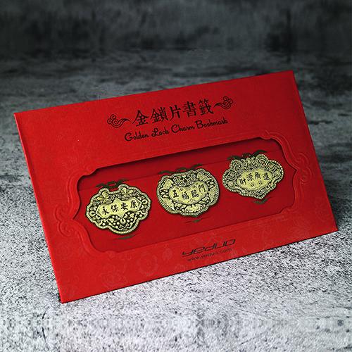 (複製)yeduo|金鎖片書籤-永ㄅㄠ,鴻福齊天,情比金堅
