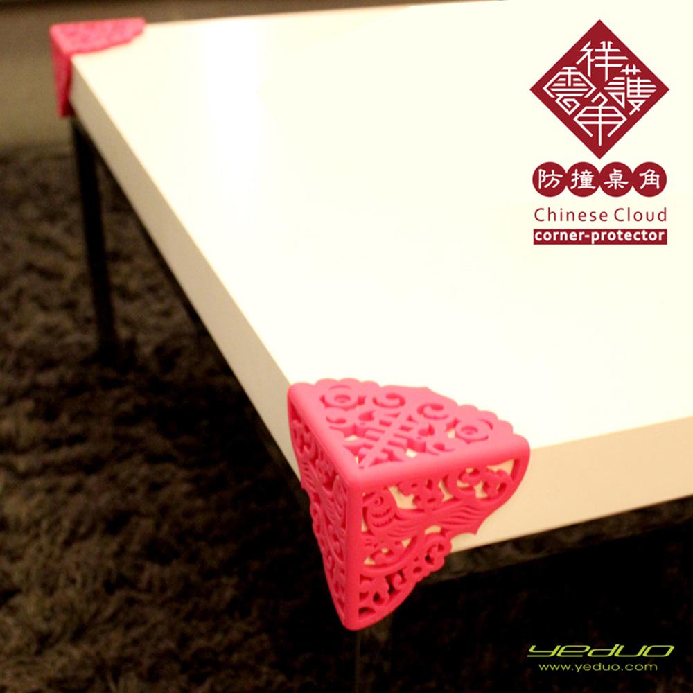 yeduo|祥雲護角-防撞桌角(桃紅色)
