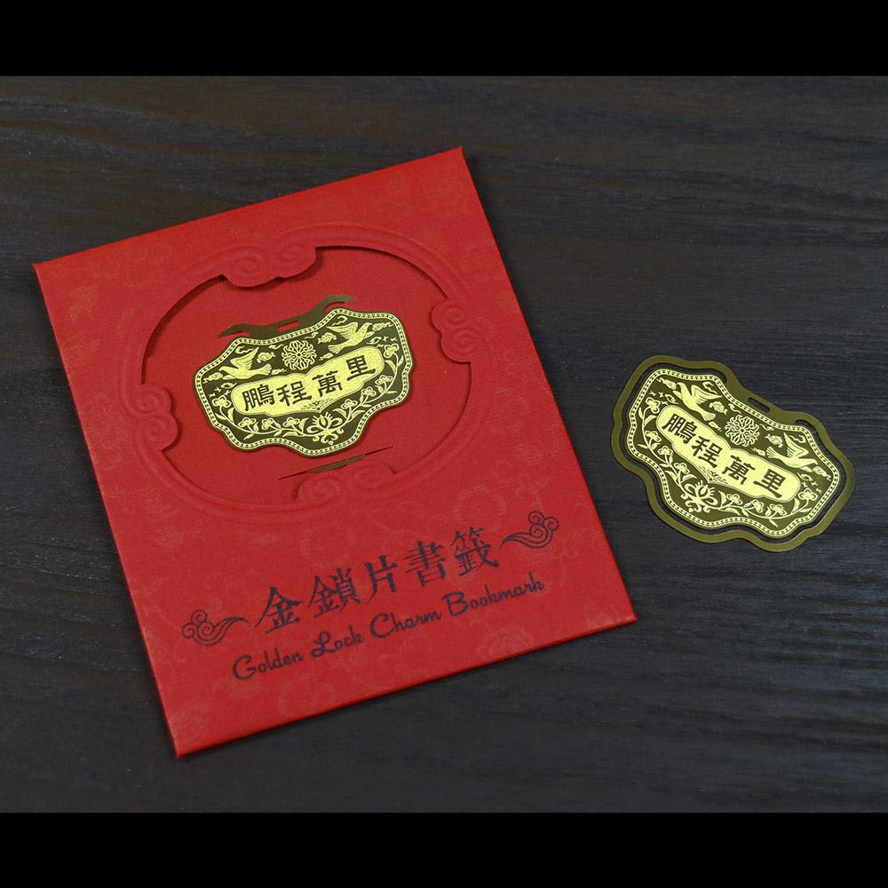 yeduo|金鎖片書籤-鵬程萬里