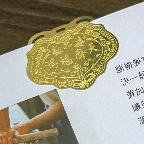 yeduo|金鎖片書籤-鴻福齊天