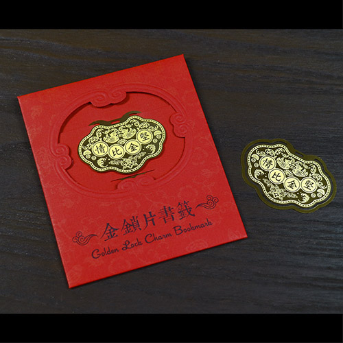 yeduo 金鎖片書籤-情比金堅
