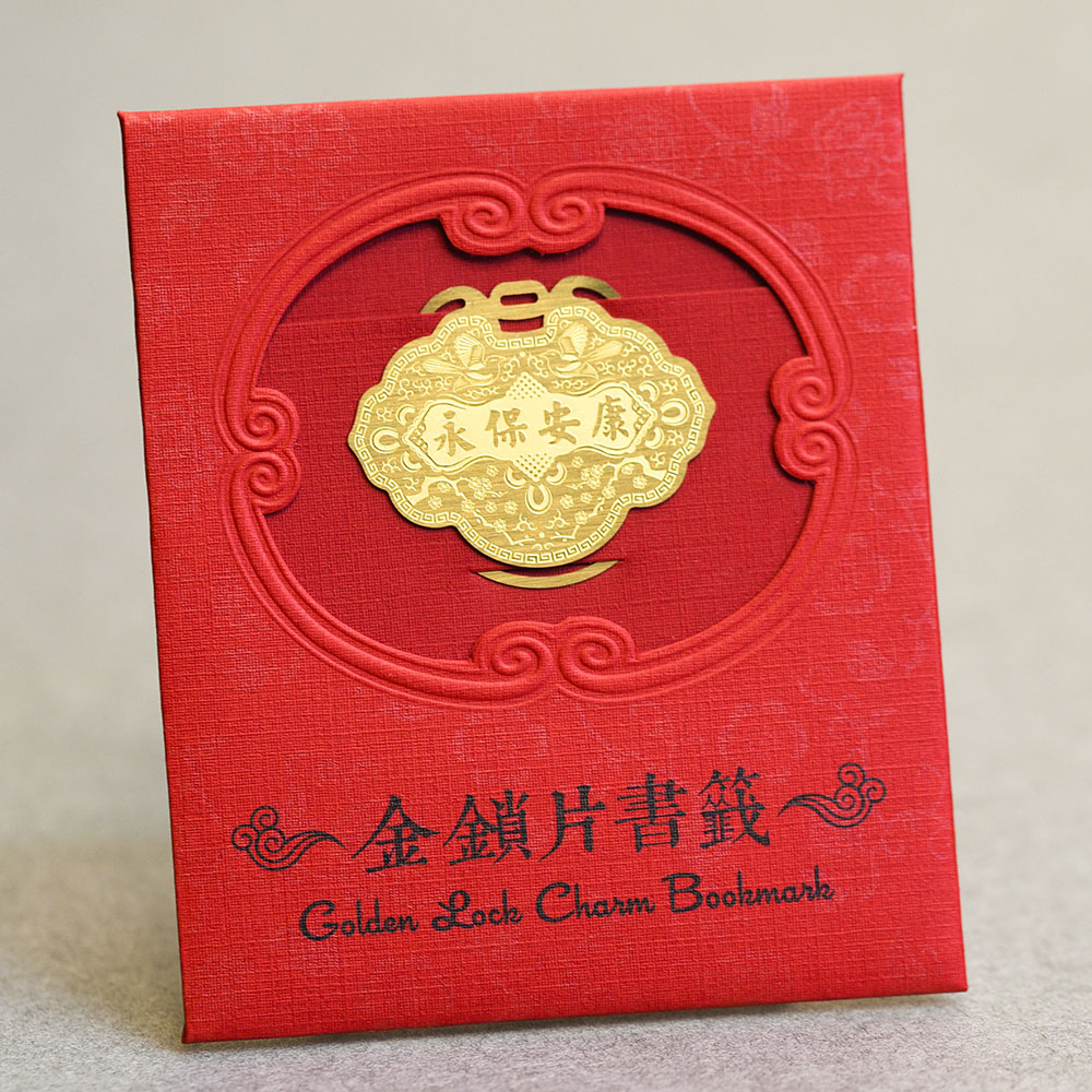 yeduo 金鎖片書籤-永保安康