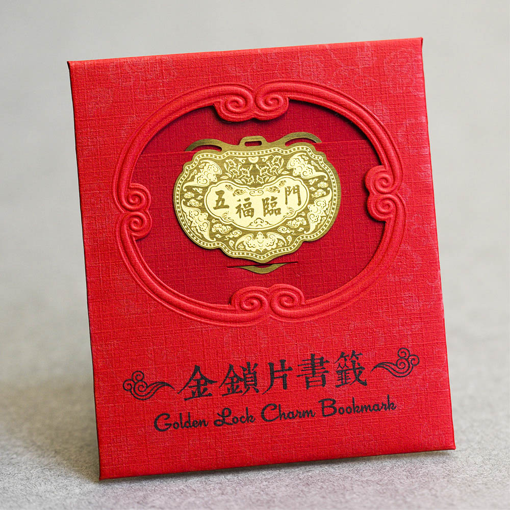 yeduo|金鎖片書籤-五福臨門