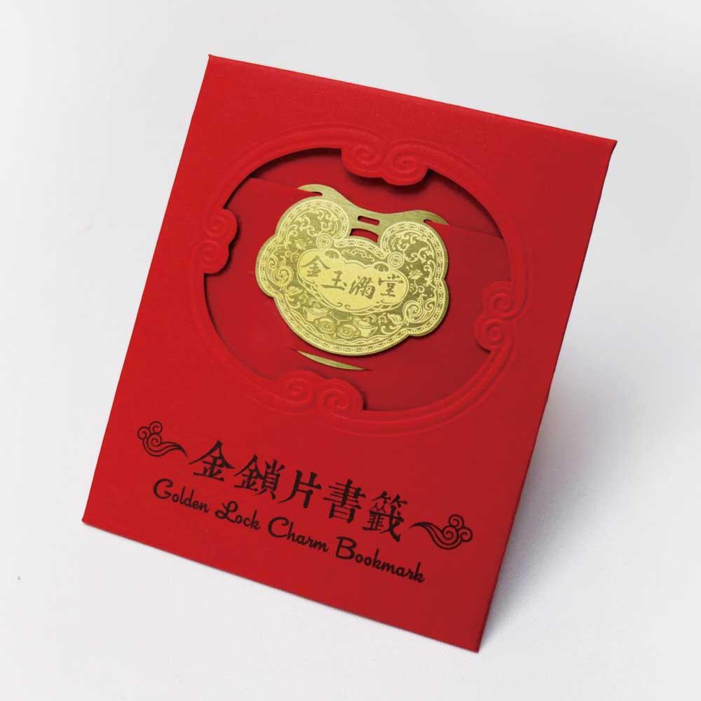 yeduo|金鎖片書籤-金玉滿堂
