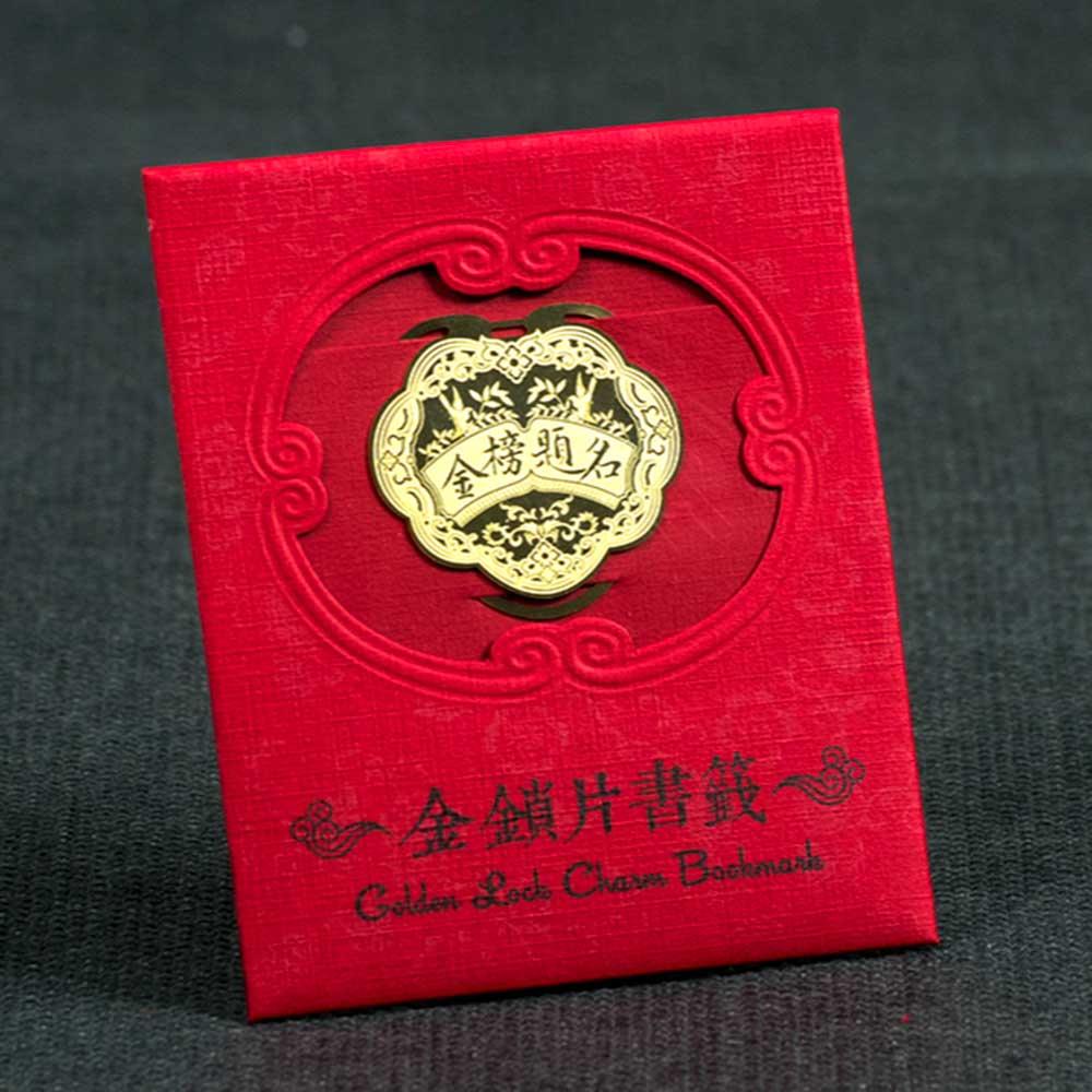 yeduo|金鎖片書籤-金榜題名