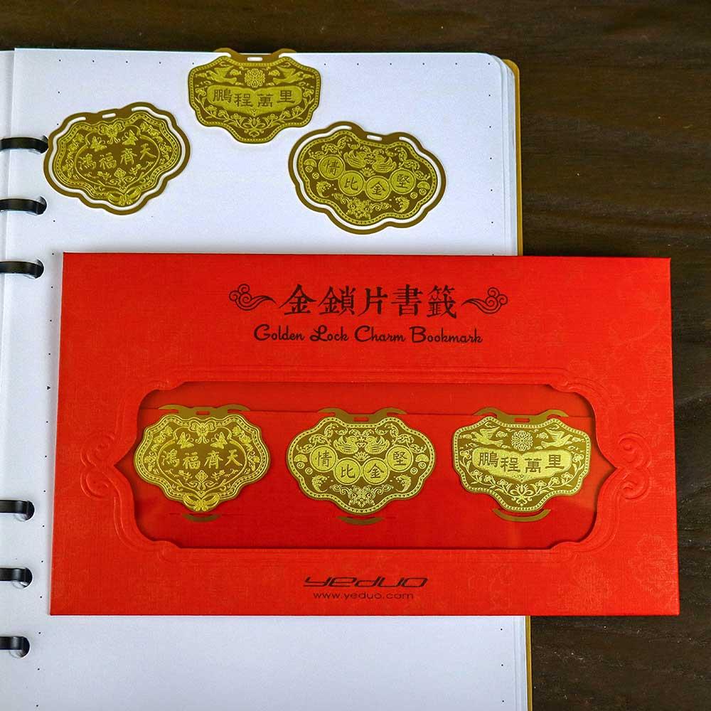 yeduo 金鎖片書籤-鵬程萬里,鴻福齊天,情比金堅