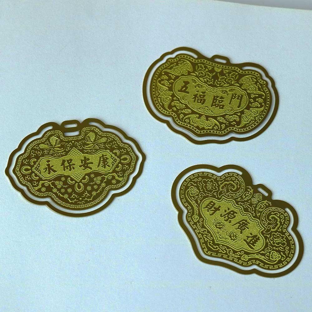 yeduo|金鎖片書籤-永保安康,五福臨門,財源廣進