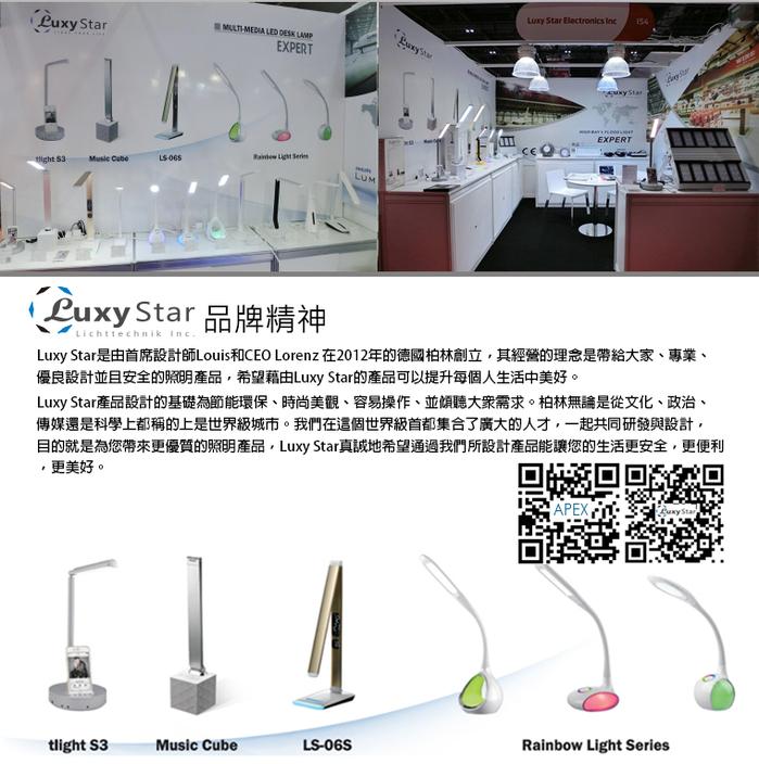 Luxy Star i充電智慧型LED護眼檯燈-(含IPhone充電轉接頭)