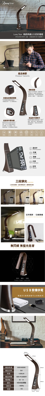 Luxy Star | 樂視達 尊爵典藏LED皮紋檯燈