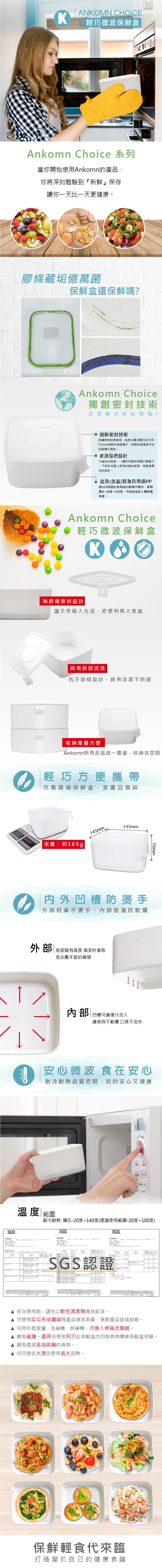 【集購】ANKOMN Choice 輕巧微波保鮮盒1公升 (2入組)