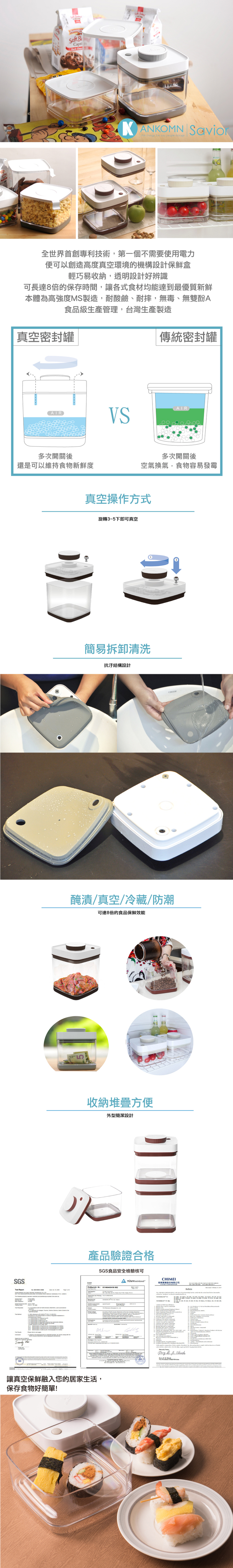 ANKOMN|Savior 真空保鮮盒1.5公升(2入組) 三色可選