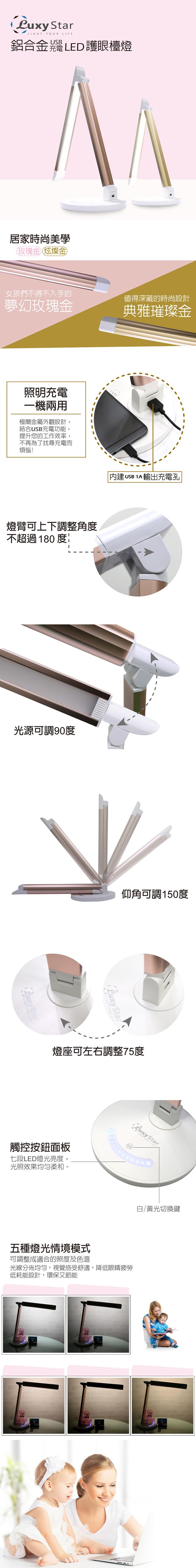 (複製)LETC | 黑白嚴選USB充電護眼檯燈