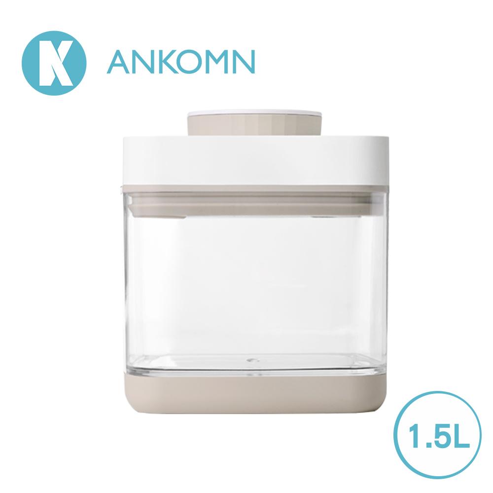 ANKOMN|Savior 真空保鮮盒1.5公升(米色)