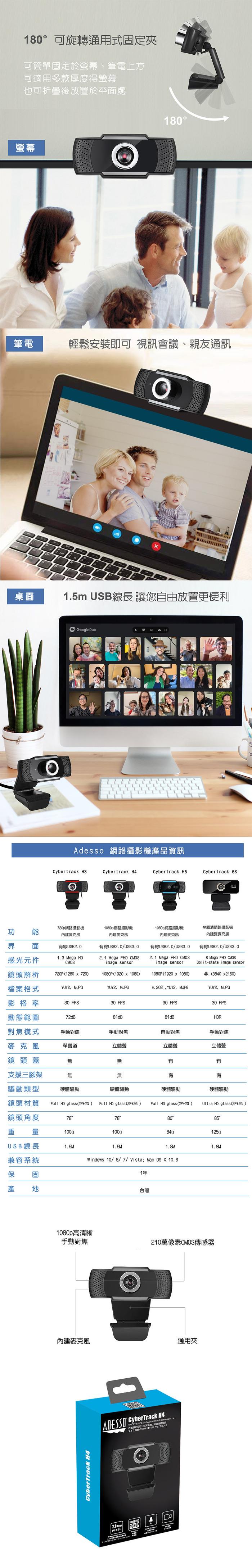 Adesso|視訊鏡頭/網路攝影機1080P HD USB隨插即用 內建麥克風 台灣製造 (CyberTrack H4)