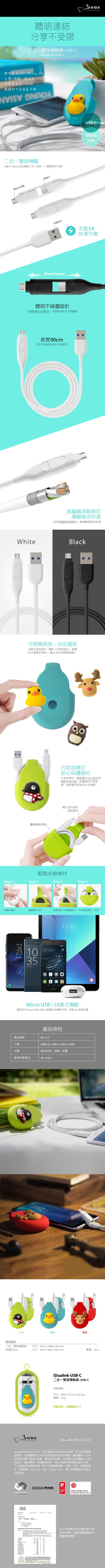 (複製)Bone|二合一雙頭傳輸線 - 企鵝Maru   充電線 兩用線 Android APPLE官方認證 iPhone