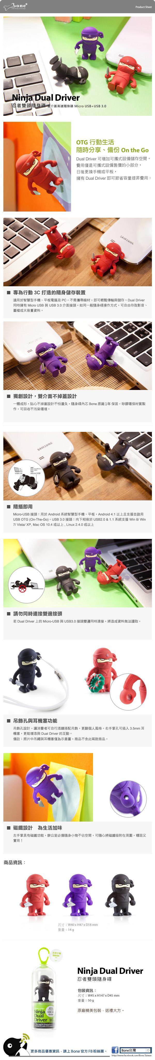 Bone|Ninja Dual Driver 忍者雙頭隨身碟-黑(16G)