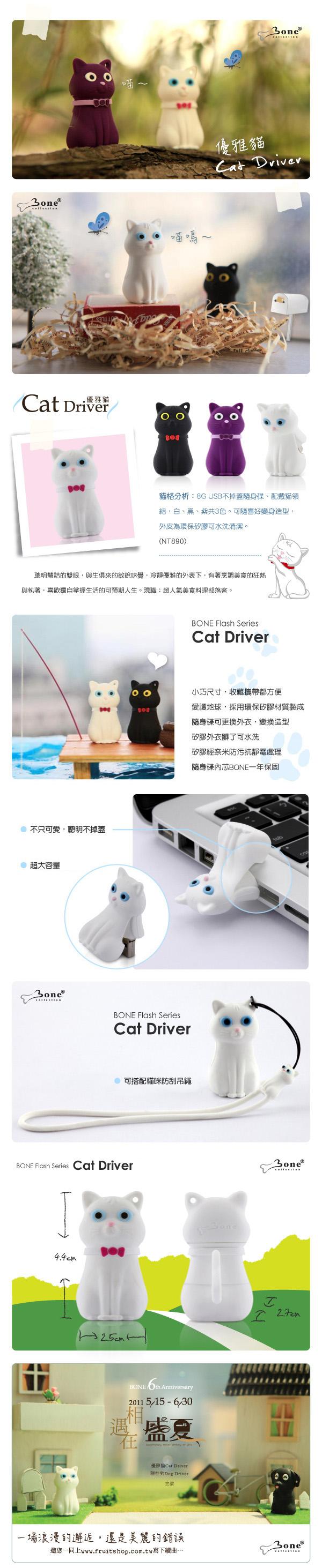 Bone|Cat Driver 優雅貓隨身碟-紫(16G)