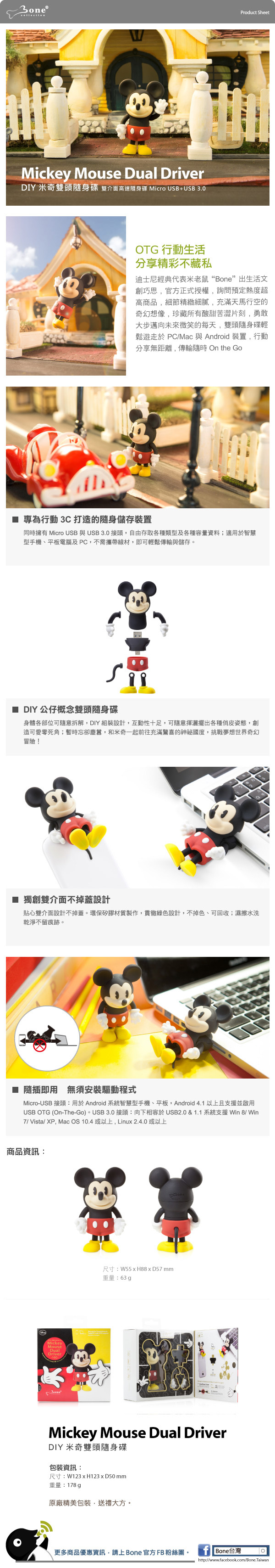 Bone|DIY米奇雙頭隨身碟(16G)