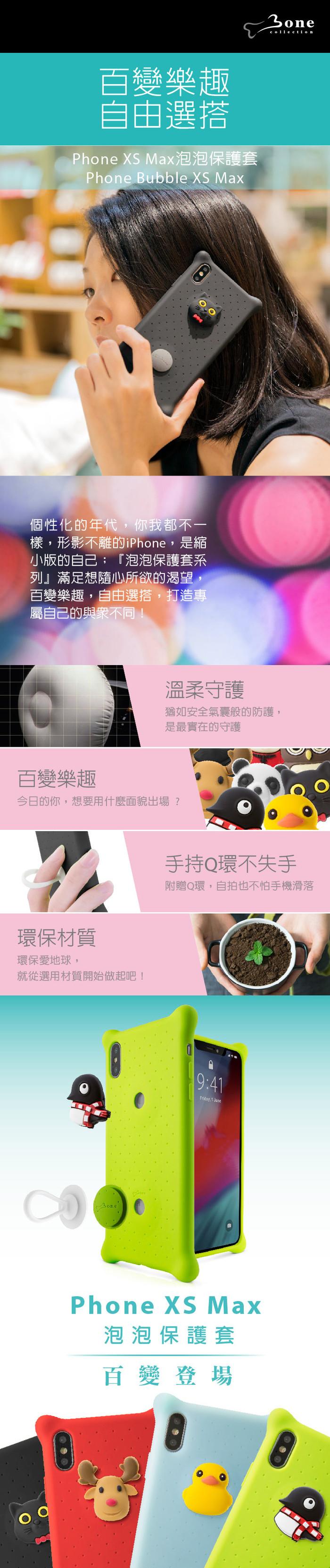 (複製)Bone / iPhone XS 手機殼 泡泡保護套 (5.8吋)