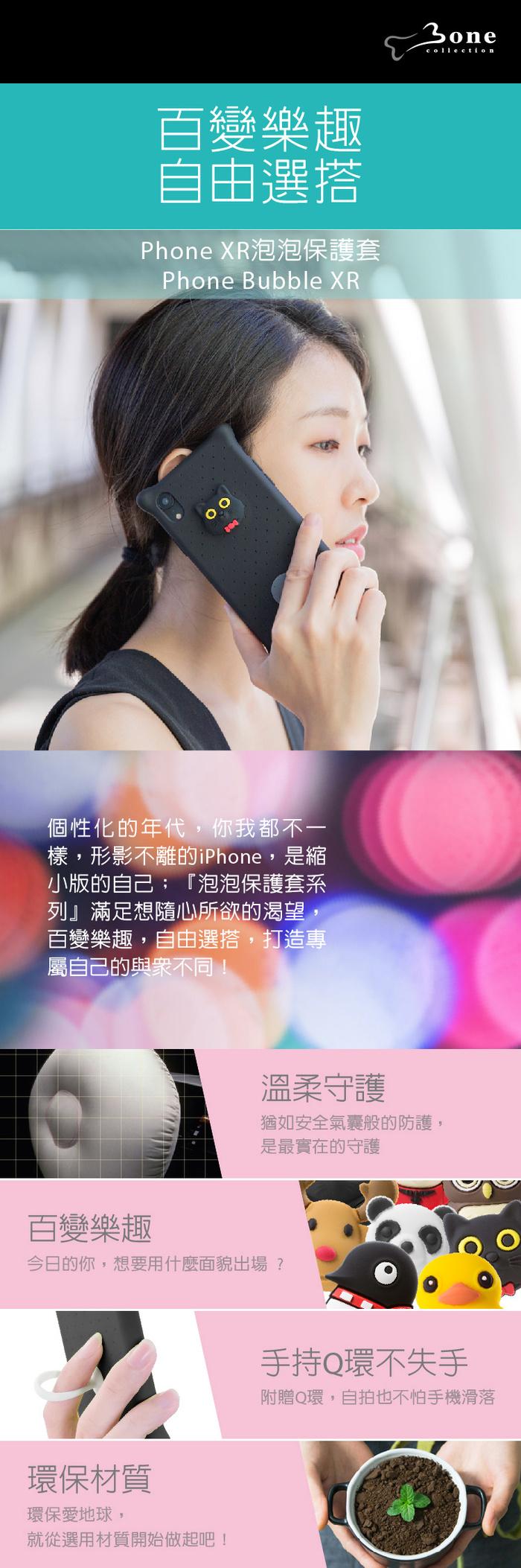 (複製)Bone / iPhone XS Max 手機殼 公仔保護套 (6.5吋)