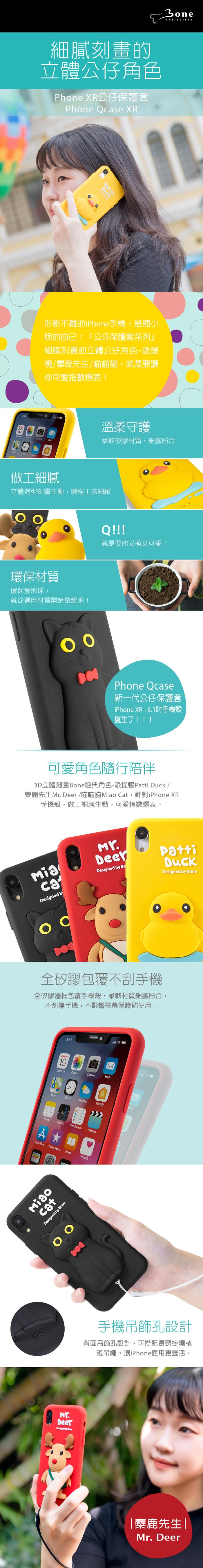 Bone / iPhone XR 手機殼 公仔保護套 (6.1吋)