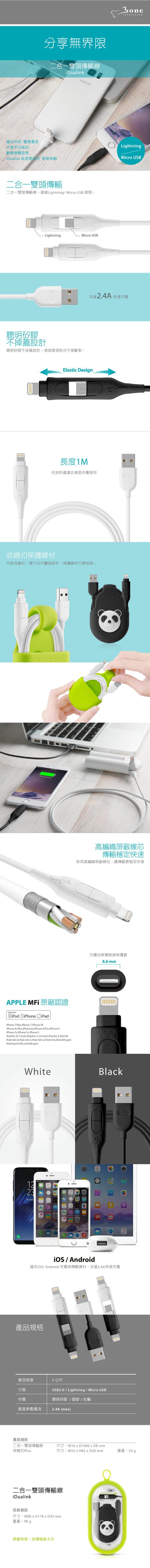 (複製)Bone|二合一雙頭傳輸線 - 鴨子  充電線 兩用線 Android APPLE官方認證 iPhone