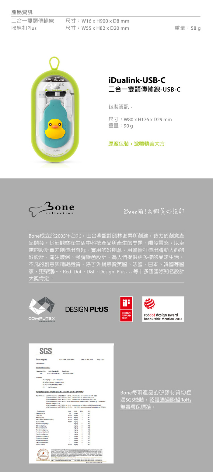 Bone 二合一雙頭傳輸線 (Type-C) - 麋鹿 充電線 兩用線 Android 專用