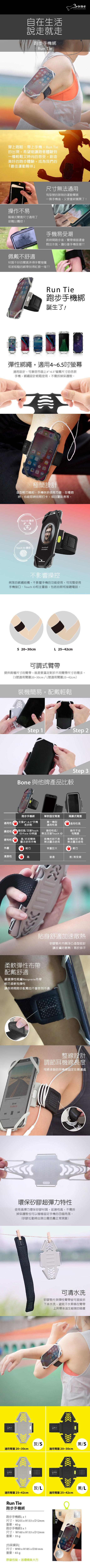 Bone│跑步手機綁 Run Tie - 通用運動臂套