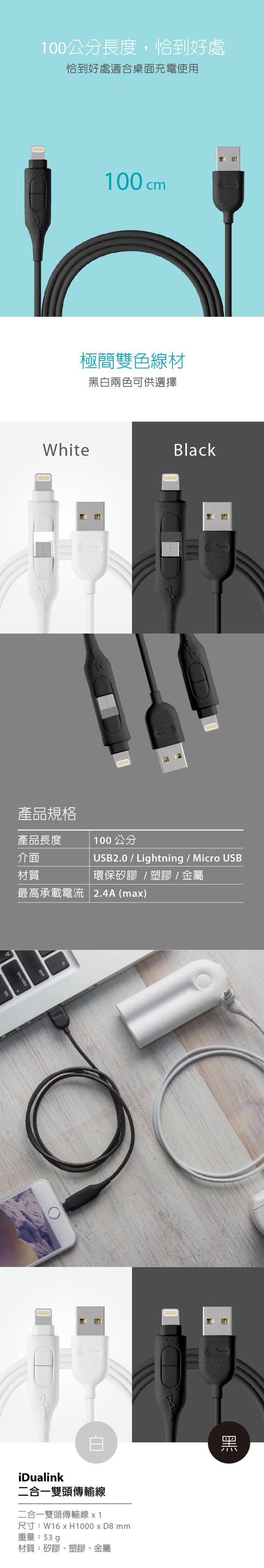 Bone │ 二合一雙頭傳輸線 ( Lightning / micro USB ) - 黑 / 白