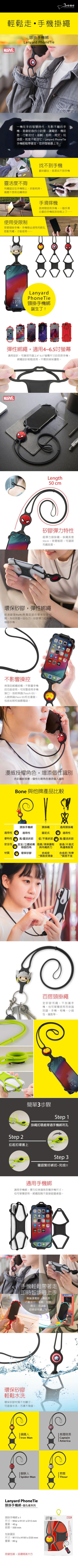 (複製)Bone | PhoneTie 輕鬆走 頸掛手機綁 - 派提鴨