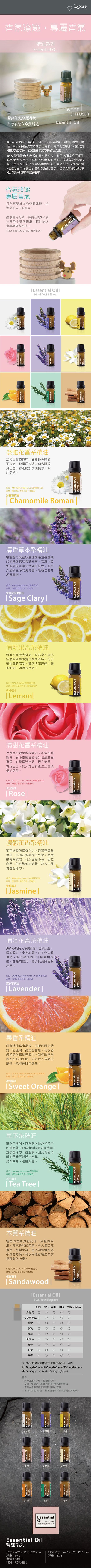 Bone|Essential Oil - Sandalwood 檀香精油 10ml