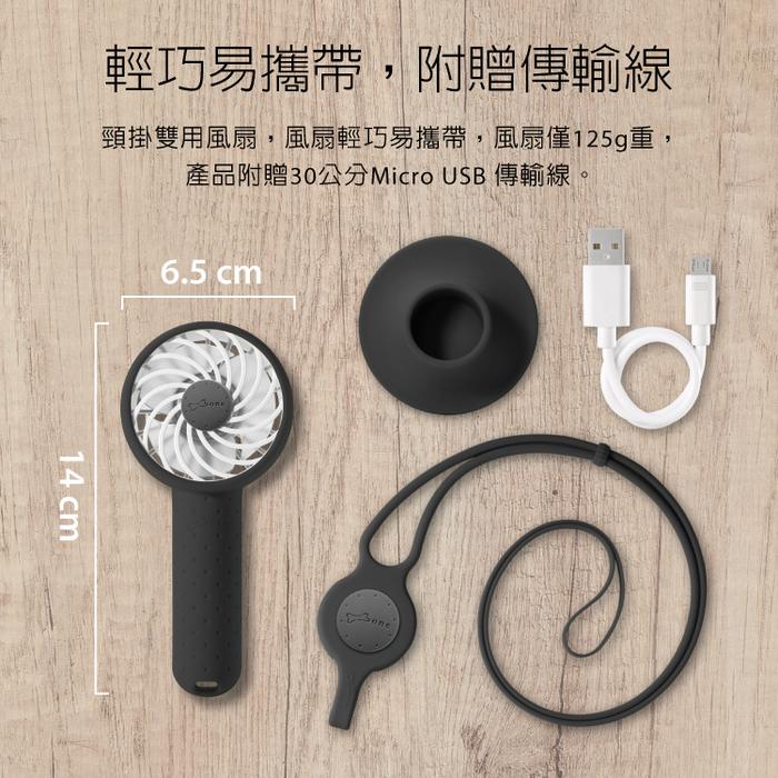 Bone | 頸掛桌立兩用風扇 手持風扇 USB頸掛雙用風扇-黑色