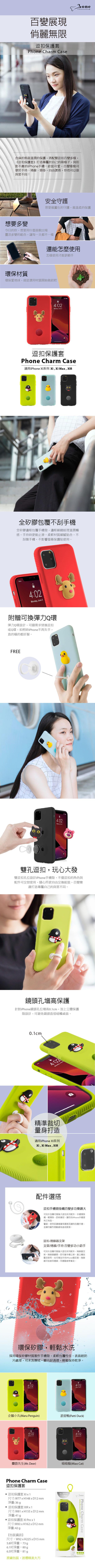 (暫) Bone|iPhone XIR 逗扣保護套 - 喵喵貓