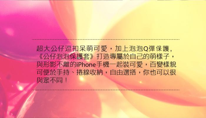 (暫) Bone|iPhone XI Max 公仔泡泡保護套 - 喵喵貓