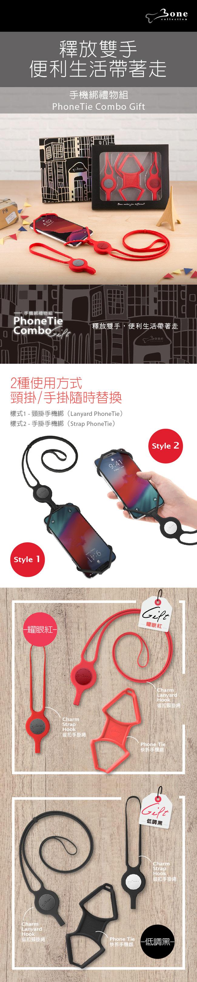 Bone|手機綁禮物組 PhoneTie Combo Gift - 低調黑 / 耀眼紅