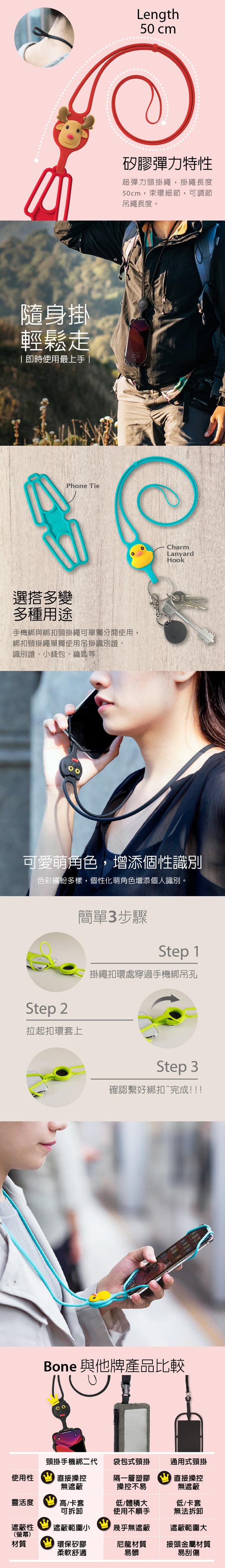 (複製)Bone | 頸掛手機綁二代卡套版 - 黑色