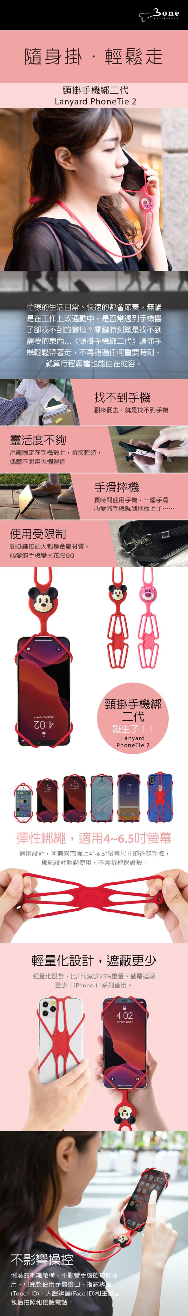 (複製)Bone | 頸掛手機綁二代 Lanyard PhoneTie 2 - 企鵝小丸