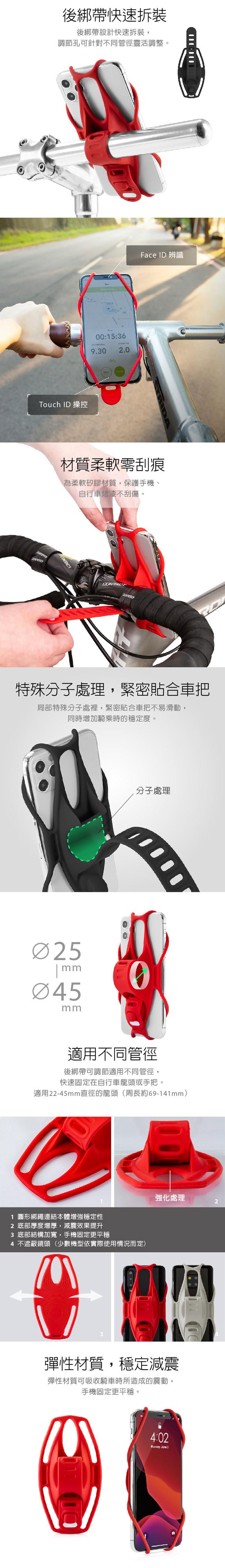 Bone │ 單車手機綁 手機架 第三代 Bike Tie 3 - 黑