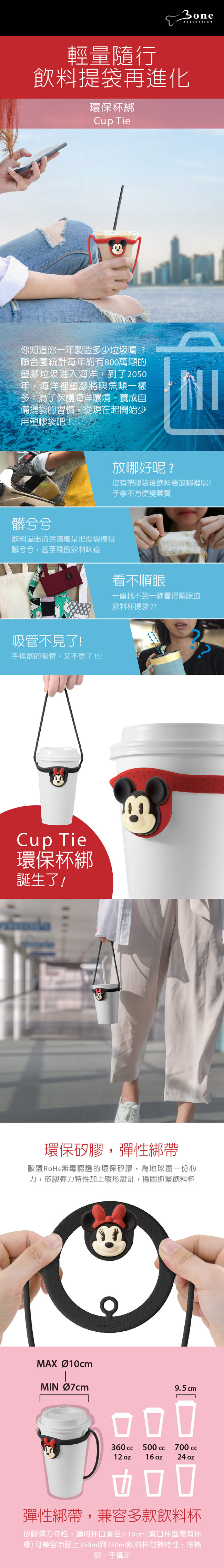 (複製)Bone | Cup Tie 環保矽膠飲料杯綁 - 雪寶