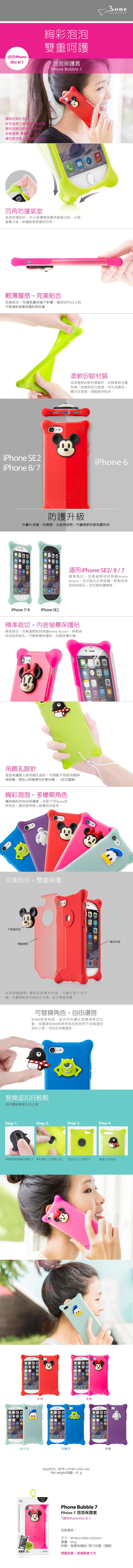 Bone|iPhone SE2 / 8 / 7 四角防撞 泡泡保護套 - 米奇