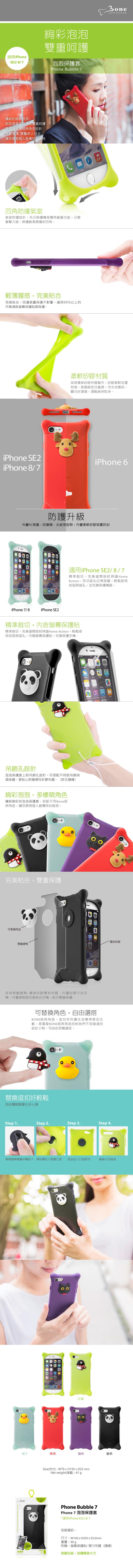 Bone iPhone SE2 / 8 / 7 四角防撞 泡泡保護套 - 麋鹿