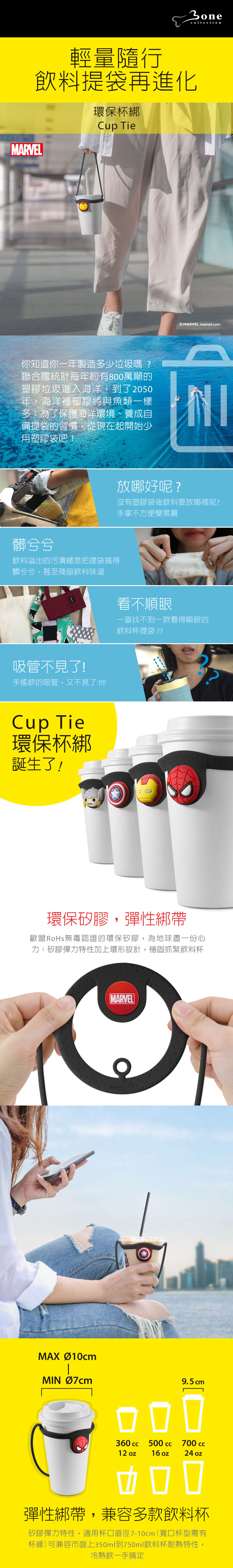 Bone | Cup Tie 環保矽膠飲料杯綁 - 漫威款