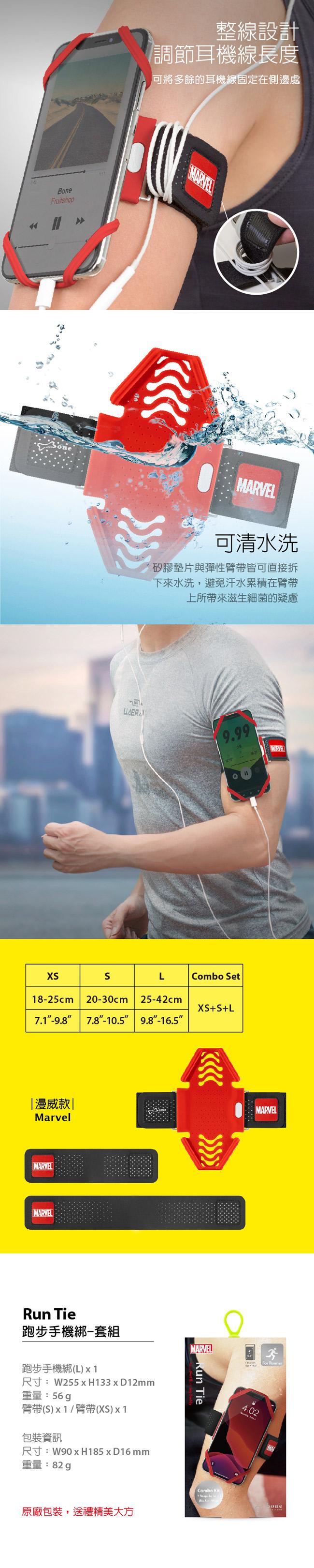 (複製)Bone | 跑步手機綁 通用運動臂套(手腕) 全尺寸組合(黑色)