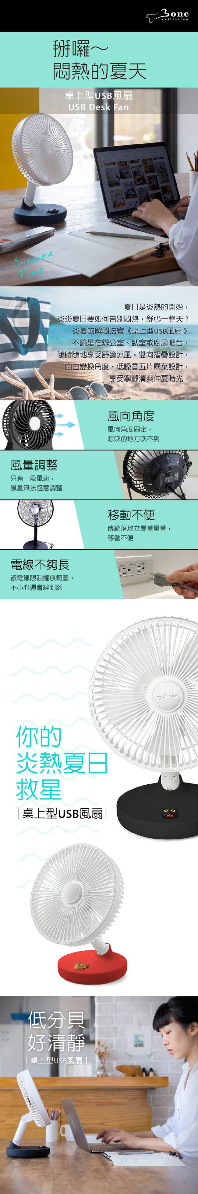Bone|桌上型USB風扇 / USB Desk Fan - 熊抱哥