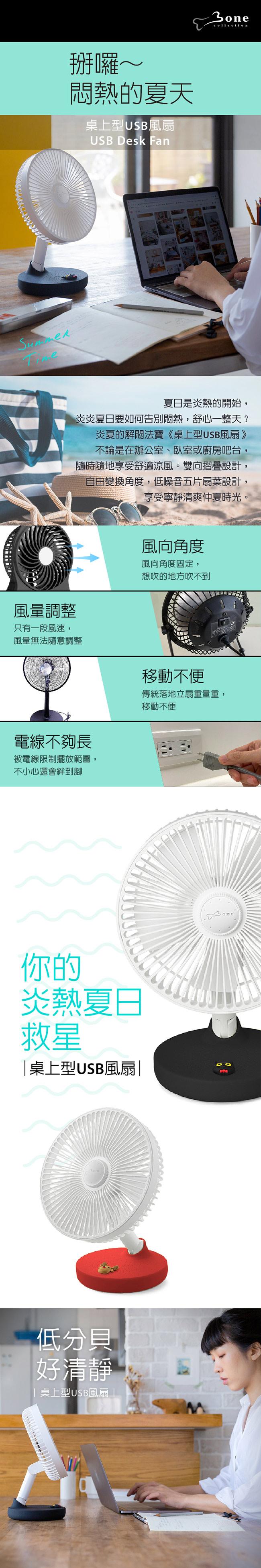 Bone|桌上型USB風扇 / USB Desk Fan - 企鵝小丸